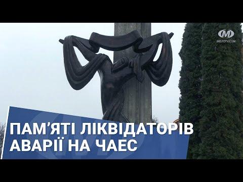 МТРК МІСТО: Пам'яті ліквідаторів аварії на ЧАЕС
