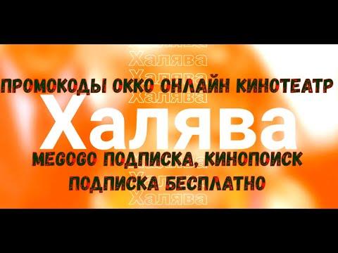 Халява! Промокоды ОККО онлайн кинотеатр|  Megogo подписка | Кинопоиск подписка бесплатно
