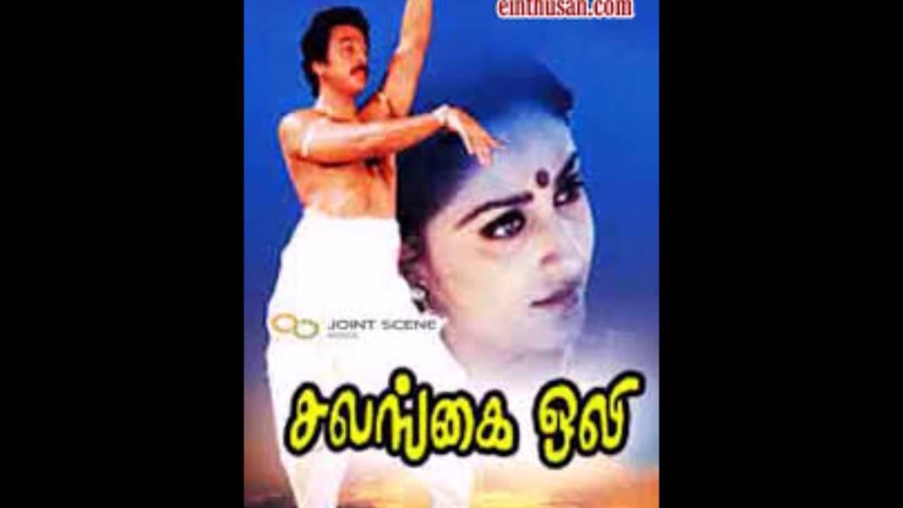 Salangai Oli Tamil Songs Lyrics