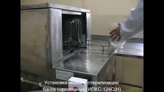 Установка мойки и стерилизации банок (стеклянных) ИПКС-124С(Н)(Подробнее:http://www.triol1.ru/catalog/oborudovanie-dlya-myasopererabotki/avtoklavy-sterilizaciya-konservov#04-09-020 Установка мойки и стерилизации ..., 2014-06-09T18:47:19.000Z)