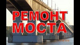 РЕМОНТ МОСТА Кострома 2018г. Современные технологии покраски мостов.