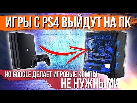 Игры c PS4 теперь на ПК, в то время как Google делает игровые компы не нужными!