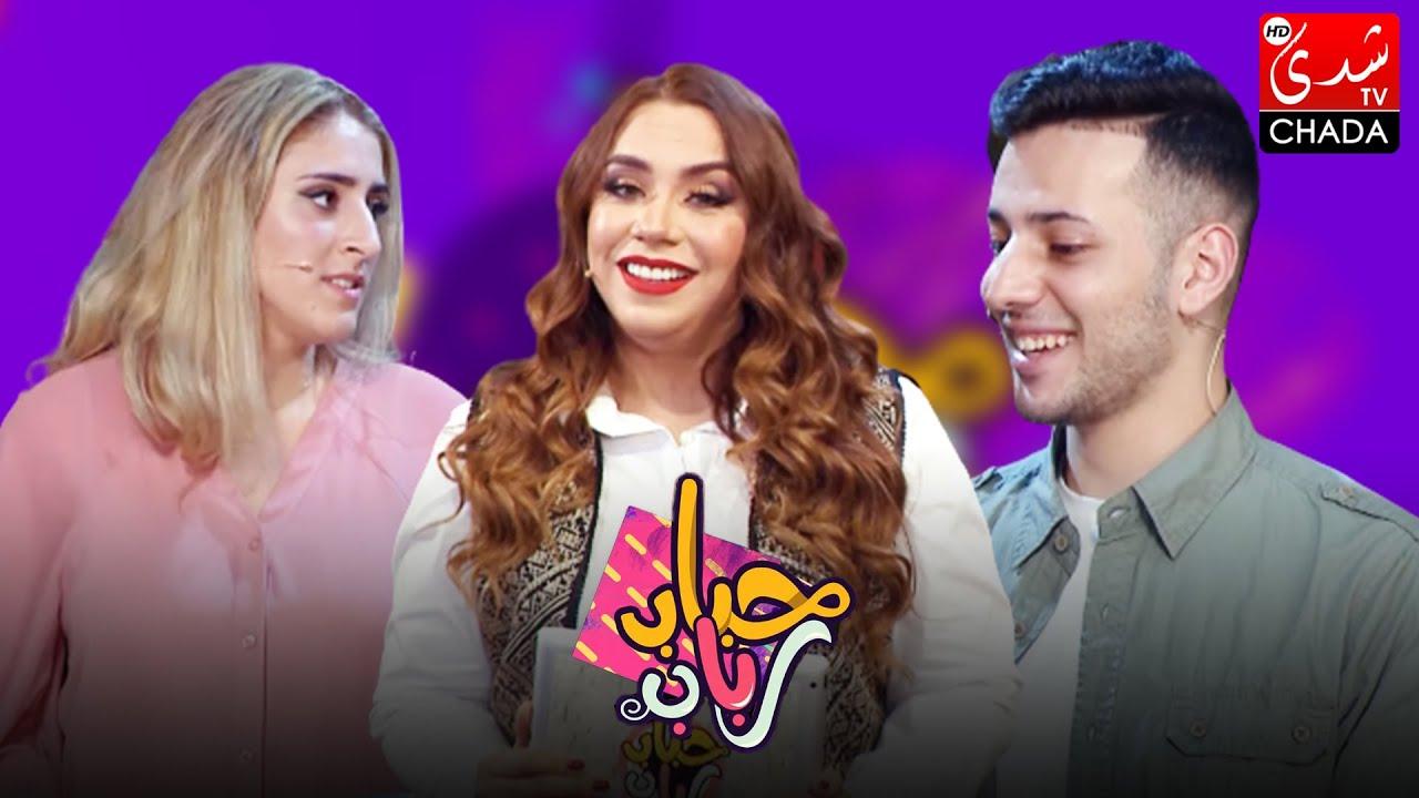برنامج حباب رباب - الحلقة الـ 28 الموسم الثاني | سمية الفاسي و أحمد يعقوبي | الحلقة كاملة