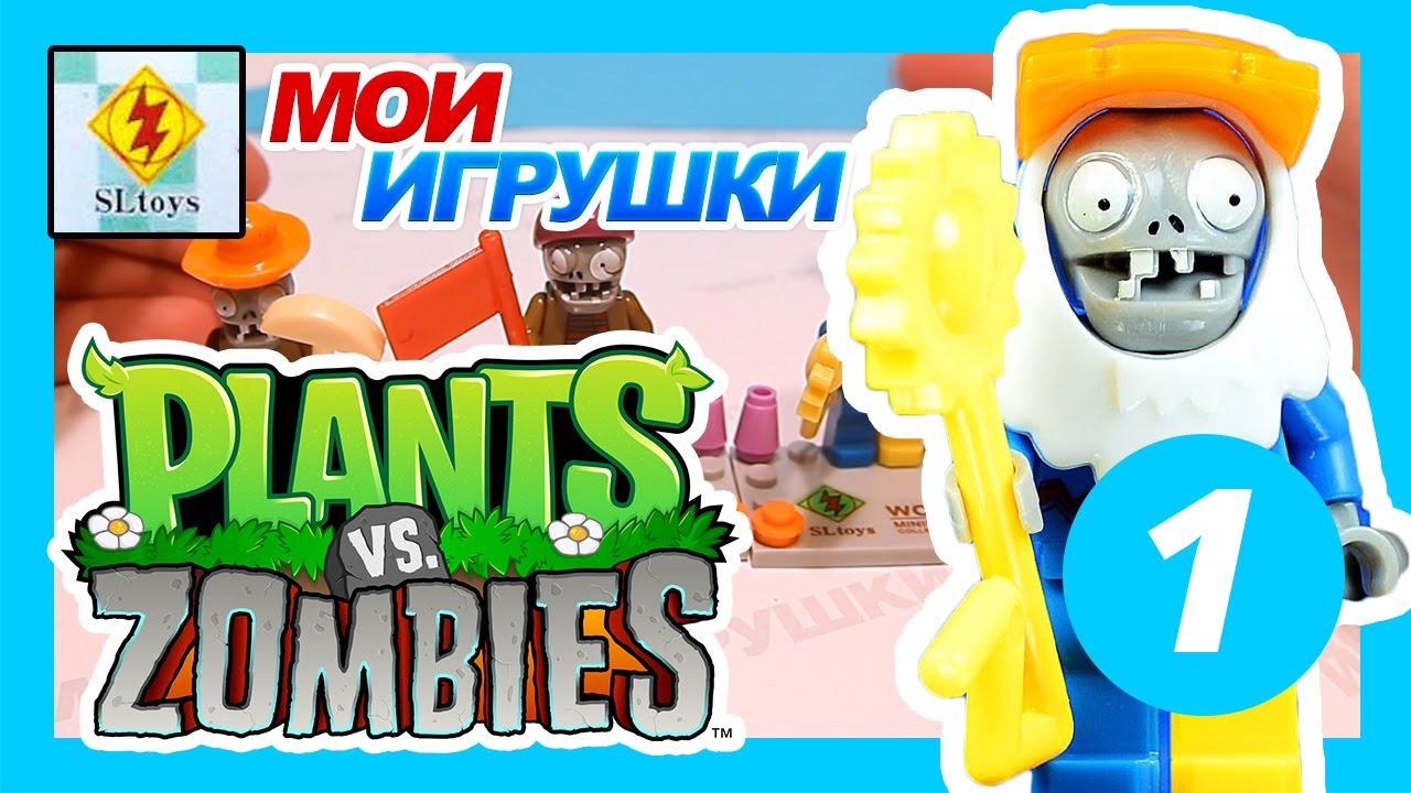 5 июн 2015. Много лего и крутых игрушек здесь!!!!. : https://goo. Gl/uuzq7c plants vs zombies/растения против зомби, минифигурки как. Pushed like a hand shake:)купил тут,очень ответственный продовец:http://ali. Pub/peiy6.