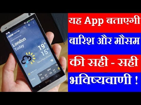 Best Weather App For Android Free Download