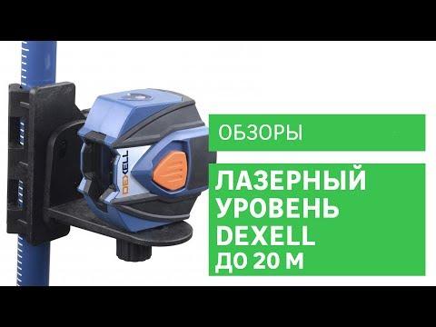 Уровень лазерный до 20 м DEXELL NLC03 + штанга [Leroy Merlin]