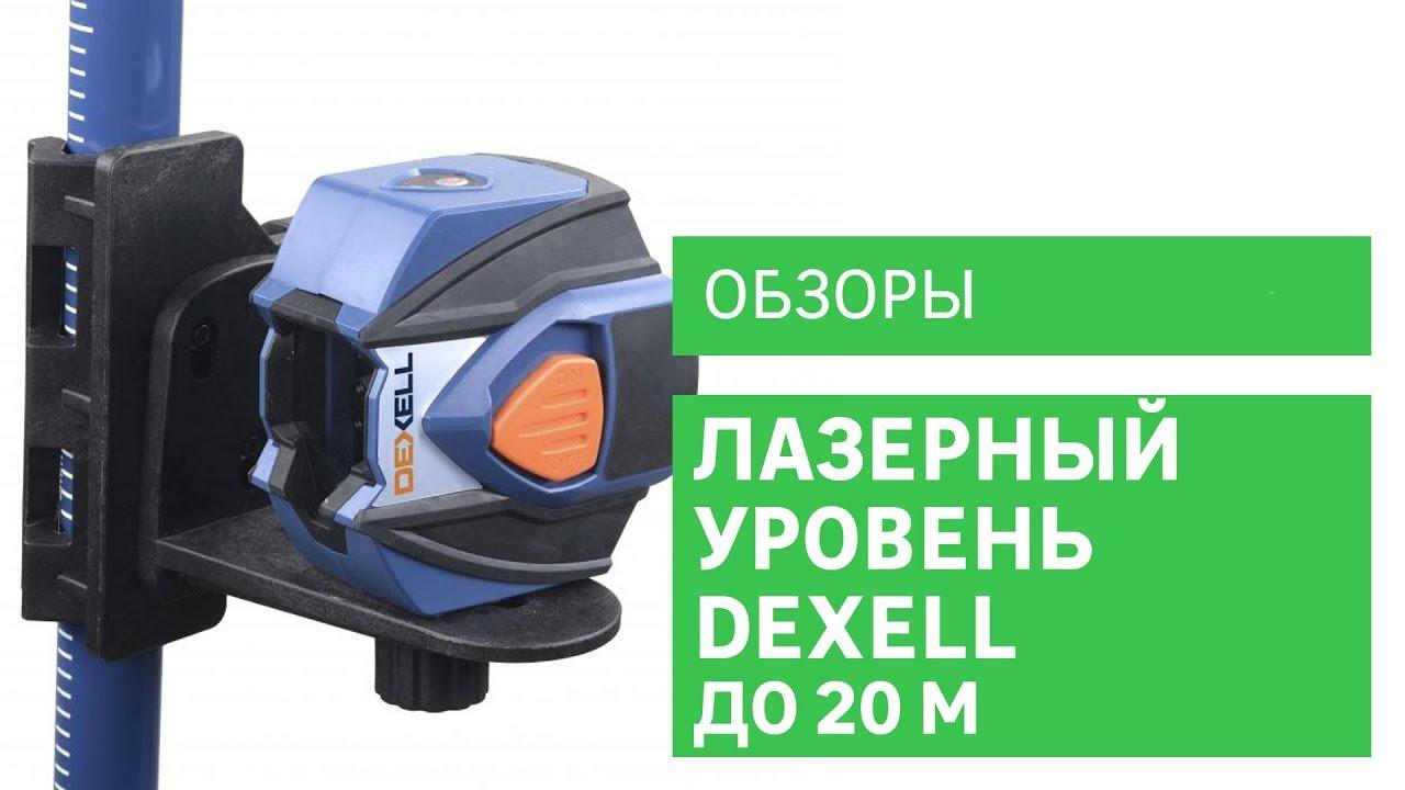 уровень лазерный до 20 м Dexell Nlc03 штанга Leroy Merlin