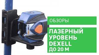 Рівень лазерний до 20 м DEXELL NLC03 + штанга [Leroy Merlin]