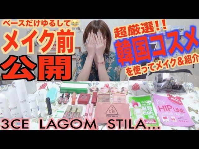 【メイクしながら】韓国購入品を紹介していくよ![3CE,ラゴム,スティラetc]【木下ゆうか】