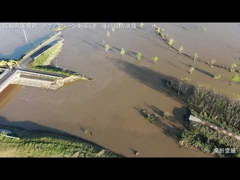 空撮:2019 10/13 福島県国見町 アクアクリーンあぶくま、滝川堤防決壊
