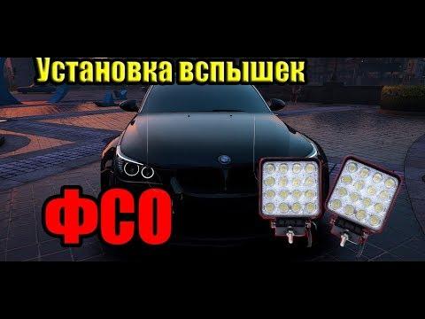 Вспышки ФСО. Установка вспышек ФСО на BMW 5 E60.