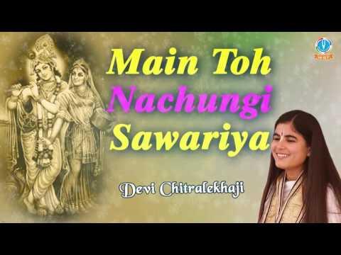 मैं तो नाचूंगी सांवरिया #Main Toh Nachungi Sawariya #Radhe Krishna Bhajan 2017 #DeviChitralekhaji