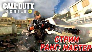 НОЧНОЙ STREAM Call of Duty Mobile | Ранг мастер