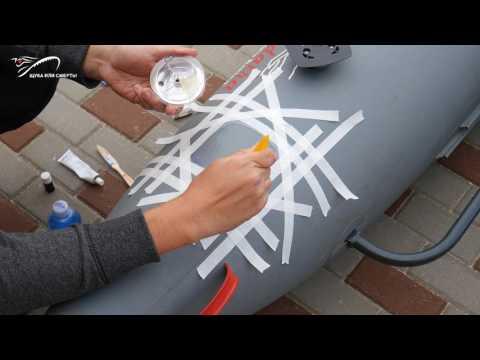 Как наклеить на ПВХ лодку дополнительное оборудование - мой опыт