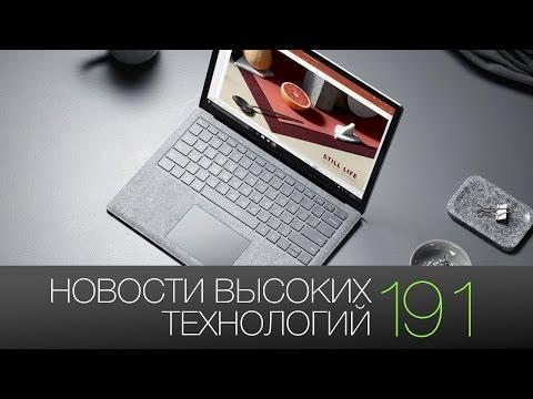 Новости высоких технологий | Выпуск #191
