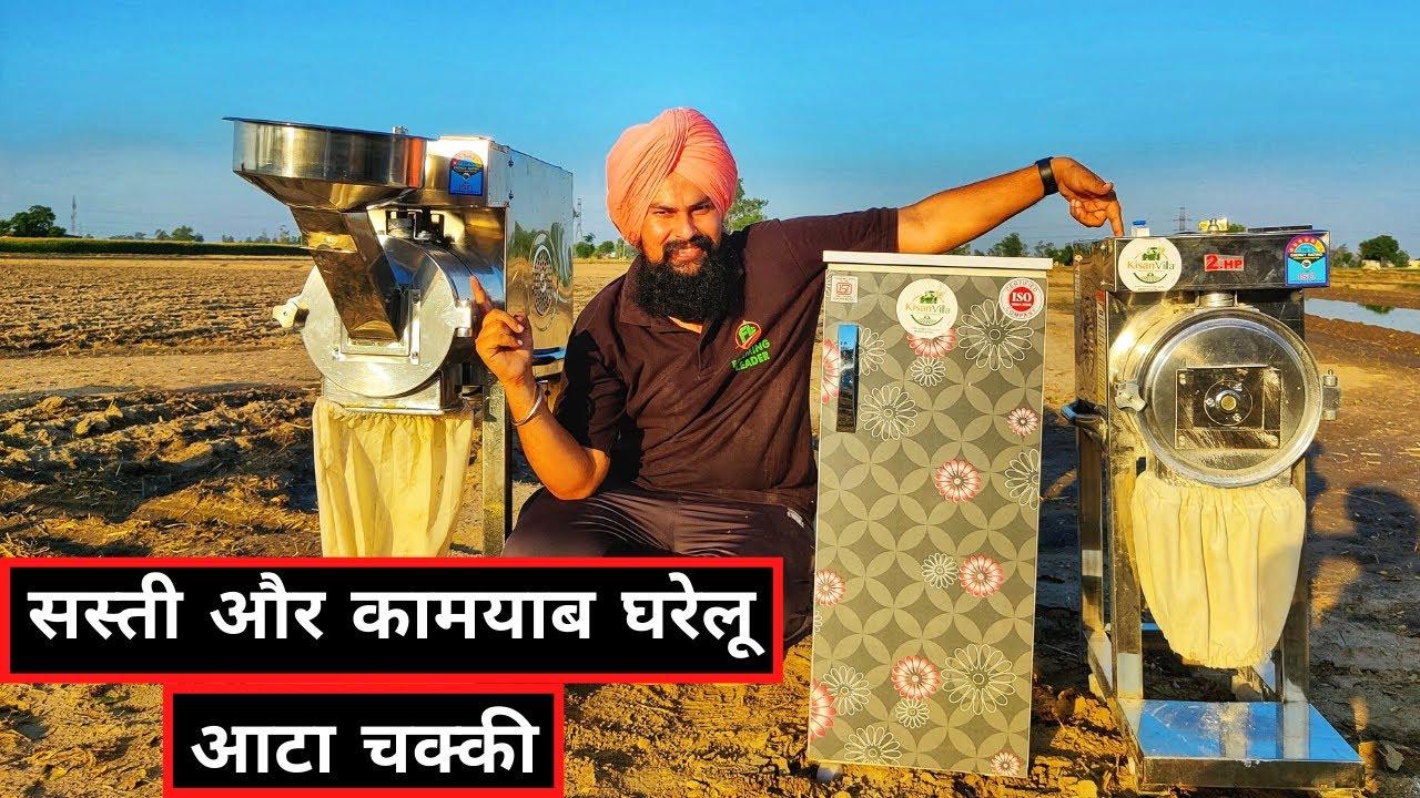 घर के लिए सस्ती वे कामयाब घरेलू आटा चक्की |Aata Chakki /Wheat & Masala  Machine📞7015994968