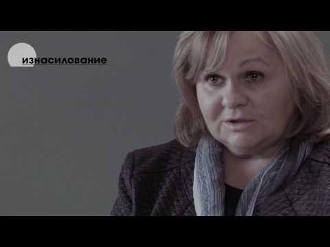 Сексуальное насилие и стереотипы
