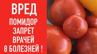 Вред  Помидор 🍅 ЗАПРЕТ ВРАЧЕЙ !!!