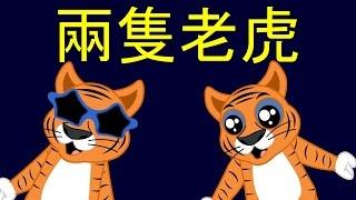 两只老虎 Two Tigers Song 童谣 Liang Zhi Lao Hu 兩隻老虎 国语童谣 中国童谣集 中國兒童歌曲
