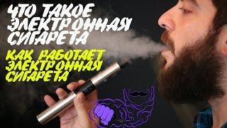 что такое электронная сигарета?!   Из чего состоит электронная сигарета ?!  Как она работает ?!