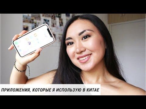 ПОЛЕЗНЫЕ ПРИЛОЖЕНИЯ В КИТАЕ. UPDATE/НОВЫЕ ⎮Aida Adilova