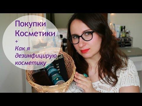 Покупки Косметики + Как Я Дезинфицирую Косметику | Makeup Haul +  How I Sanitize  My Makeup