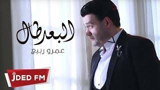 عمرو ربيع - البعد طال (حصرياً) | 2018