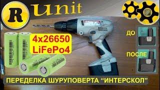Переделка шуруповерта на lifepo4 (литий-железо-фосфат)