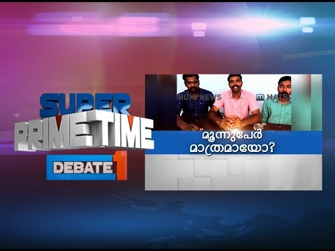 Only Three Persons In The Dock?| Super Prime Time (19-04-2018)| Part 1| Mathrubhumi News