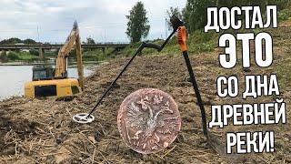 600 лет редкие монеты лежали на дне реки Экскаватор очистил русло нашел 2 Тверских Пуло