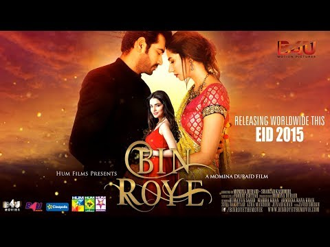 BIN ROYE Official Theatrical Trailer | Mahira Khan, Humayun Saeed