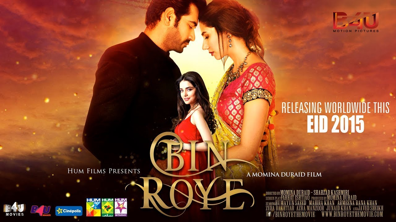 BIN ROYE Official Theatrical Trailer | Mahira Khan, Humayun Saeed - YouTube