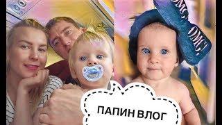 ТЯЖЕЛО ЛИ БЫТЬ ОТЦОМ / День из жизни папы дочки 1,2 года