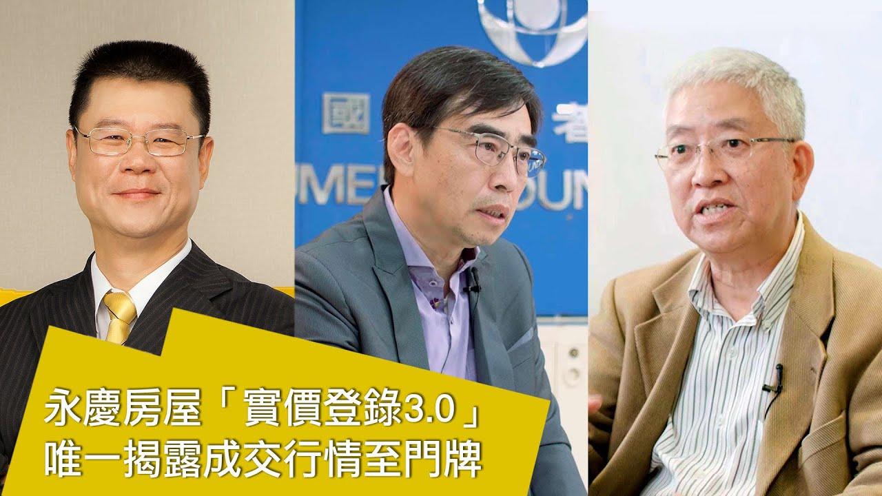 永慶房屋「實價登錄3.0」唯一揭露成交行情至門牌|廣編企劃 - YouTube