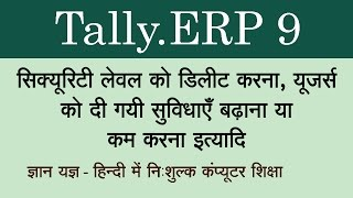 Tally.ERP 9 in Hindi ( Change User Rights, Recover & Change Passwords, Delete users )
