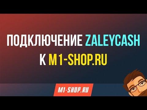 Подключение Zaleycash к M1-shop.ru