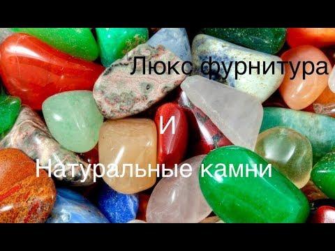 Люкс фурнитура С Алиэкспресс, Стоит Ли Брать? Натуральные Камни