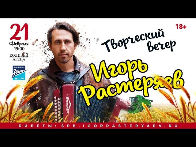 Игорь Растеряев, концерт - 21 февраля  в КЗ Колизей, Санкт-Петербург