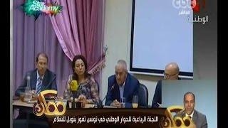 #ممكن | اللجنة الرباعية للحوار الوطني في تونس تفوز بنوبل للسلام
