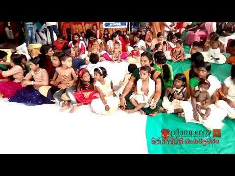 ശ്രീ തോമ്പിൽ കൊട്ടാര സന്നിധിയിൽ നടന്ന ഉണ്ണിയൂട്ട്