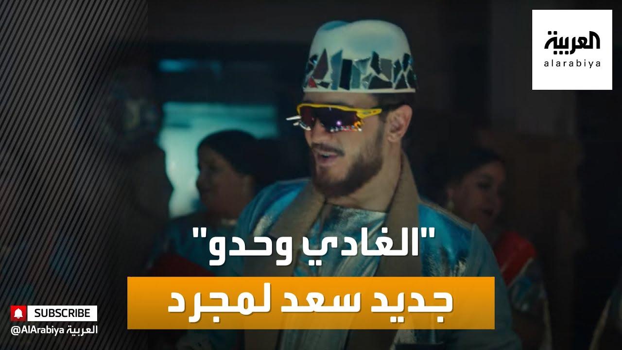 صباح العربية | أخبار بلا سياسة: -الغادي وحدو- جديد سعد لمجرد