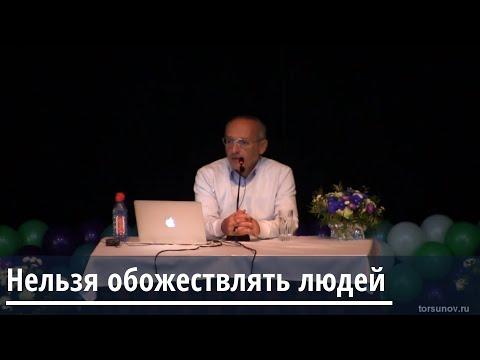 Торсунов О.Г.  Нельзя обожествлять людей