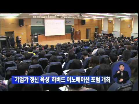 KBS NEWS: Social Innovation Forum in Seoul by CALI ALT