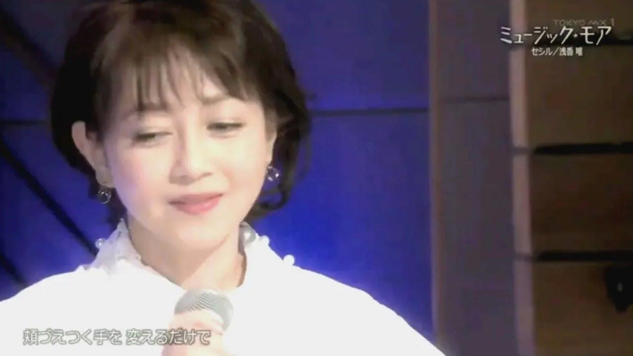 浅香 唯 ♪ セシル (anew)