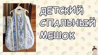Детский спальный мешок (Children's sleeping bag)