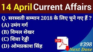 Next Dose #398 | 14 April 2019 Current Affairs | Daily Current Affairs | Current Affairs in Hindi