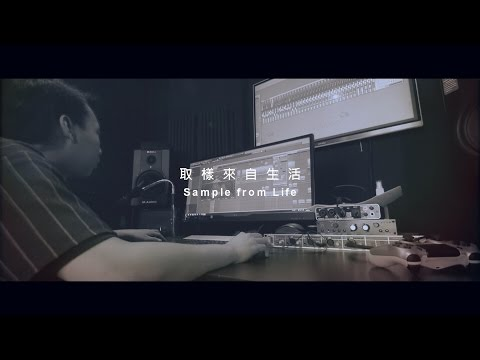 "戰犯 陳小律GreenTed Feat. 大衛.蕭 / 謝博安 ""取樣來自生活 Sample From Life Vol.3"""