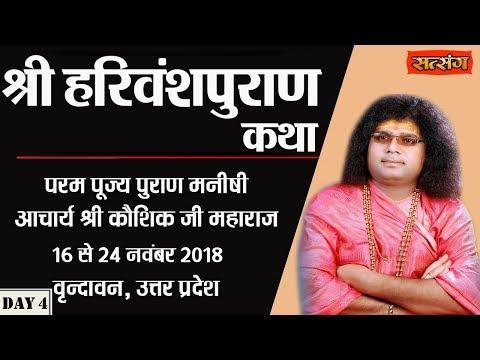 Shri Harivansh Puran Katha By P.P. Kaushik Ji Maharaj - 19 November   Vrindavan   Day 4