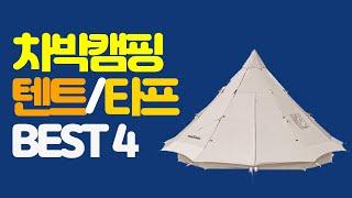 2020년 3~6인용 텐트&타프 TOP 4 추천…
