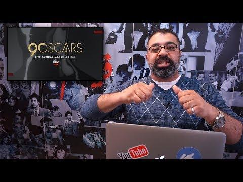 مناقشة ترشيحات جوائز الأوسكار الـ٩٠ لأفلام ٢٠١٧ | فيلم جامد - 90th Oscars Nominations Reaction